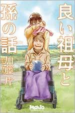 良い祖母と孫の話を無料で読む