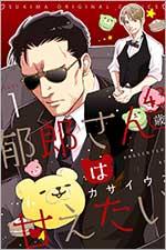 郁郎さん(43歳)は甘えたい【分冊版】を無料で読む