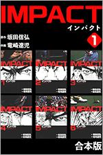 IMPACT 【合本版】を無料で読む