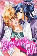色んな職業BL♡パックPART1を無料で読む