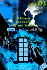 いつも心に暗闇を【完全版】を無料で読む