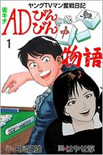 雀キチADびんびん物語~ヤングTVマン奮戦日記~を無料で読む