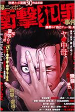 実録ニッポン衝撃犯罪事件簿 醜悪なる〝自己チュー犯〟増殖中!を無料で読む
