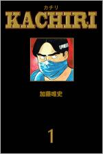 KACHIRIを無料で読む