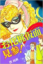 怪傑お化粧仮面見参!を無料で読む