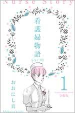 看護婦物語-SACHI-【分冊版】を無料で読む