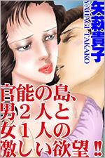 官能の島、男2人と女1人の激しい欲望!!を無料で読む
