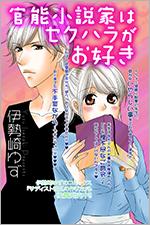 官能小説家はセクハラがお好きを無料で読む