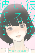 彼女のいる彼氏(完全版)矢島光・著作集を無料で読む
