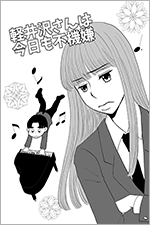 軽井沢さんは今日も不機嫌を無料で読む