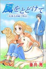 風をとどけて ―盲導犬訓練士物語―を無料で読む