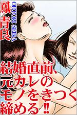 結婚直前、元カレのモノをきつく締める!!を無料で読む