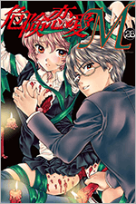 危険恋愛Mシリーズを無料で読む