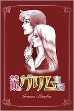 禁断のグリム童話を無料で読む