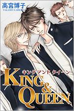 KING&QUEENを無料で読む