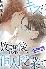 キスは放課後、個人授業で【合冊版】を無料で読む