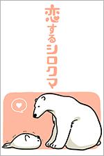 恋するシロクマを無料で読む