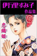 恋織姫を無料で読む