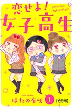 恋せよ!女子高生【分冊版】を無料で読む