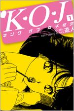 K・O・Jキングオブ女子校生を無料で読む