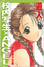 校内写生×ANGEL 学園美少女編を無料で読む