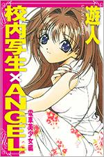 校内写生×ANGEL 電車美少女編を無料で読む