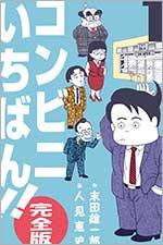 コンビニいちばん!!【完全版】を無料で読む