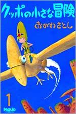 クッポの小さな冒険を無料で読む