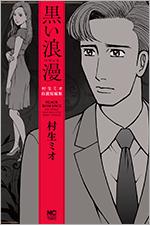 黒い浪漫~ロマンス~を無料で読む