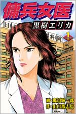 傭兵女医黒樹エリカを無料で読む