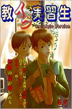 教イク実習生 Complete Versionを無料で読む