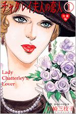 チャタレイ夫人の恋人【分冊版】を無料で読む