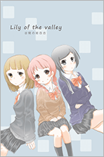 Lily of the valley 谷間の姫百合を無料で読む