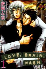 LOVE,BRAIN,WASH.【分冊版】を無料で読む