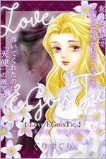 Love/EGoisTic~fairy tale~を無料で読む