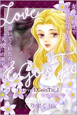 Love/EGoisTic~fairy tale~を無料で読む