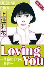 LovingYouー季節はずれの女達ーを無料で読む