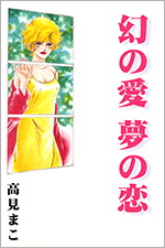 幻の愛 夢の恋(短編集)を無料で読む
