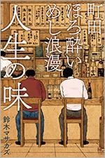 町田ほろ酔いめし浪漫 人生の味を無料で読む
