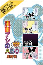 漫画アシのABC 総集編を無料で読む
