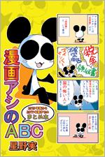 漫画アシのABC 2015年夏から2017年夏までのまとめ本を無料で読む