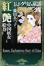 まんがグリム童話 紅艶 中国妖女絵巻を無料で読む