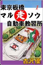 東京板橋マルソウ自動車教習所を無料で読む