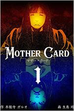 マザー・カードを無料で読む