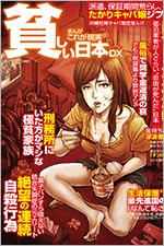 まんがこれが現実 貧しい日本DXを無料で読む