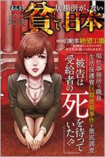 まんがこれが現実 貧しい日本 居場所が、ないを無料で読む