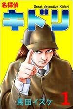 名探偵キドリを無料で読む