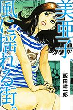 美亜子、風に揺れる街。を無料で読む