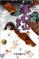 夢幻山むかし【分冊版】を無料で読む