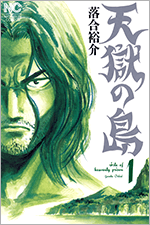 【無料版】天獄の島を無料で読む
